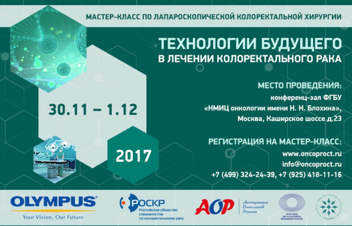 Конференция в Москве: «Технологии будущего в лечении колоректального рака»