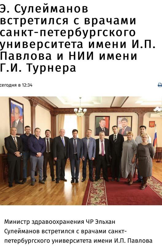 Командировка в Грозный