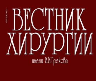 В ЖУРНАЛЕ «ВЕСТНИК ХИРУРГИИ» ОПУБЛИКОВАНЫ НОВЫЕ НАУЧНЫЕ СТАТЬИ СОТРУДНИКОВ ОТДЕЛА