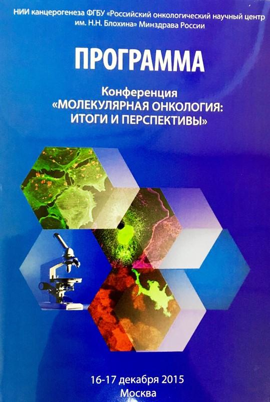Конференция «Молекулярная онкология: итоги и перспективы» (16-17 декабря 2015 года, Москва)