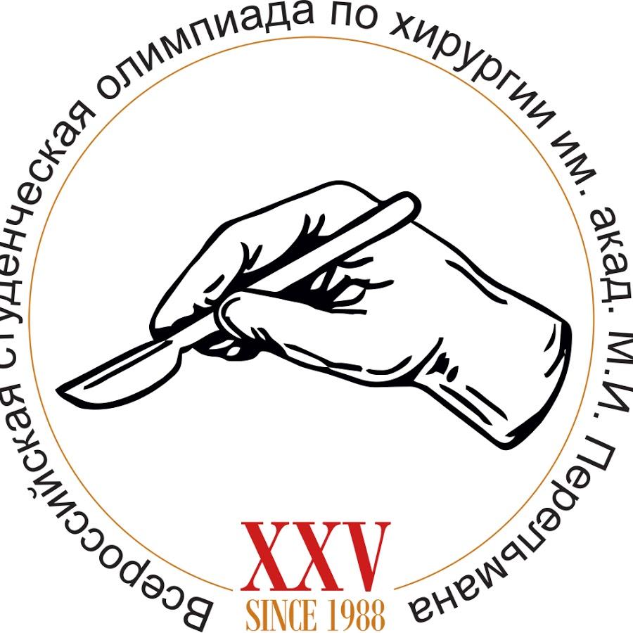 ВСЕРОССИЙСКАЯ СТУДЕНЧЕСКАЯ ОЛИМПИАДА ПО ХИРУРГИИ 2017