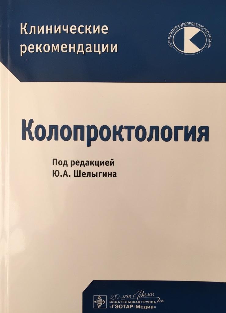 Клинические рекомендации «Колопроктология»