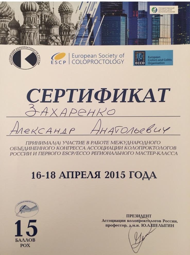 Участие в Международном объединённом конгрессе ассоциации колопроктологов России и первого ESCP/ECCO мастер-класса (Москва, 16-18 апреля 2015 года)