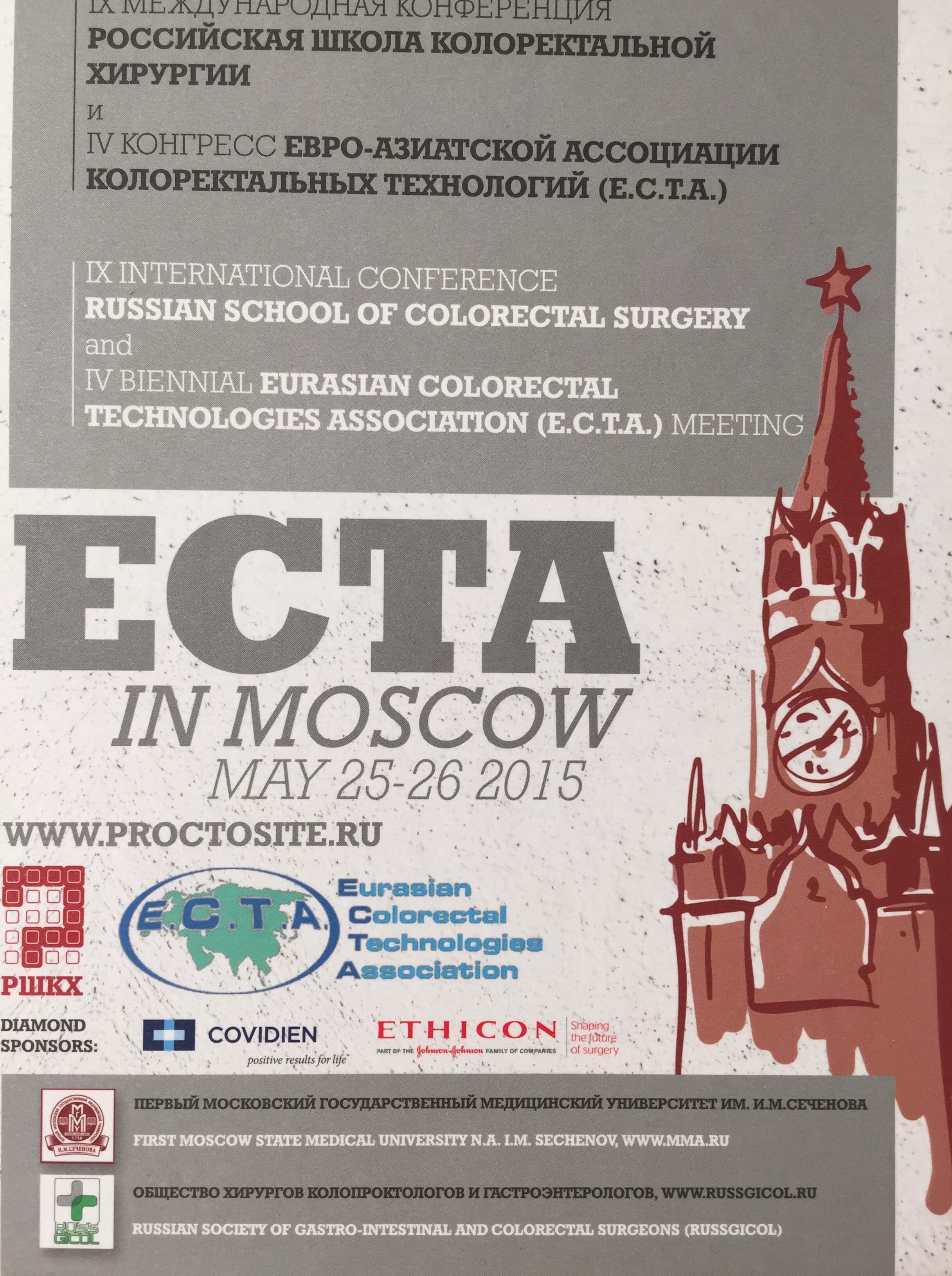 9 международная конференция «Российская школа колоректальной хирургии и 4-й конгресс Евро-азиатской ассоциации колоректальных технологий (E.C.T.A.)» (Москва, 25-26 мая 2015 года)