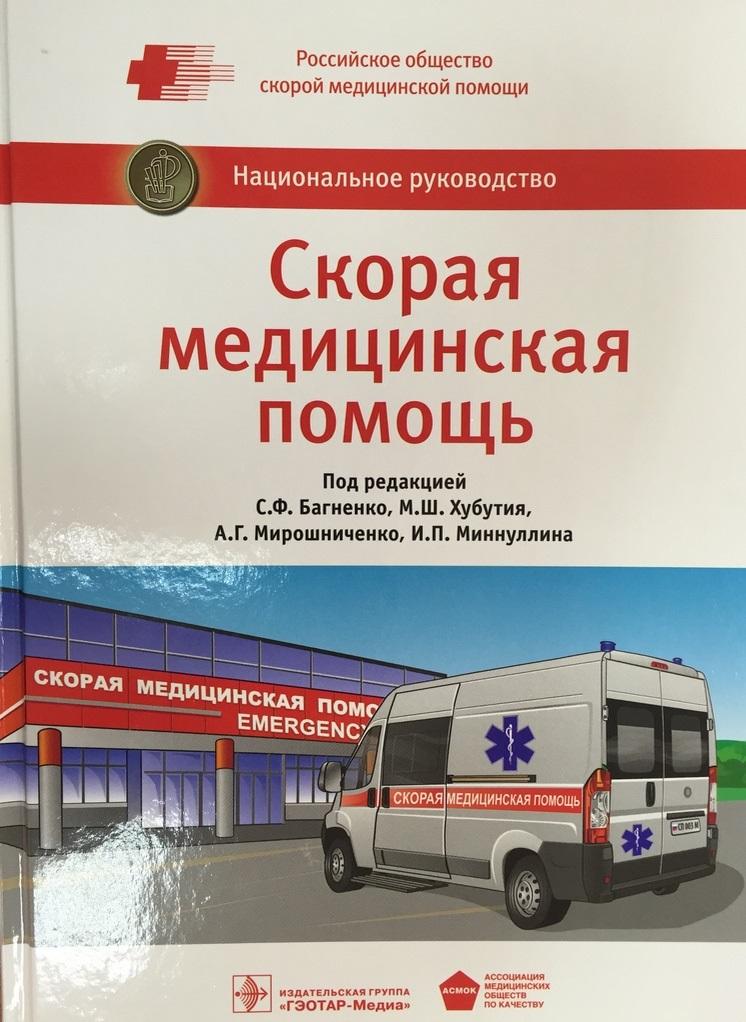 Национальное руководство «Скорая медицинская помощь»