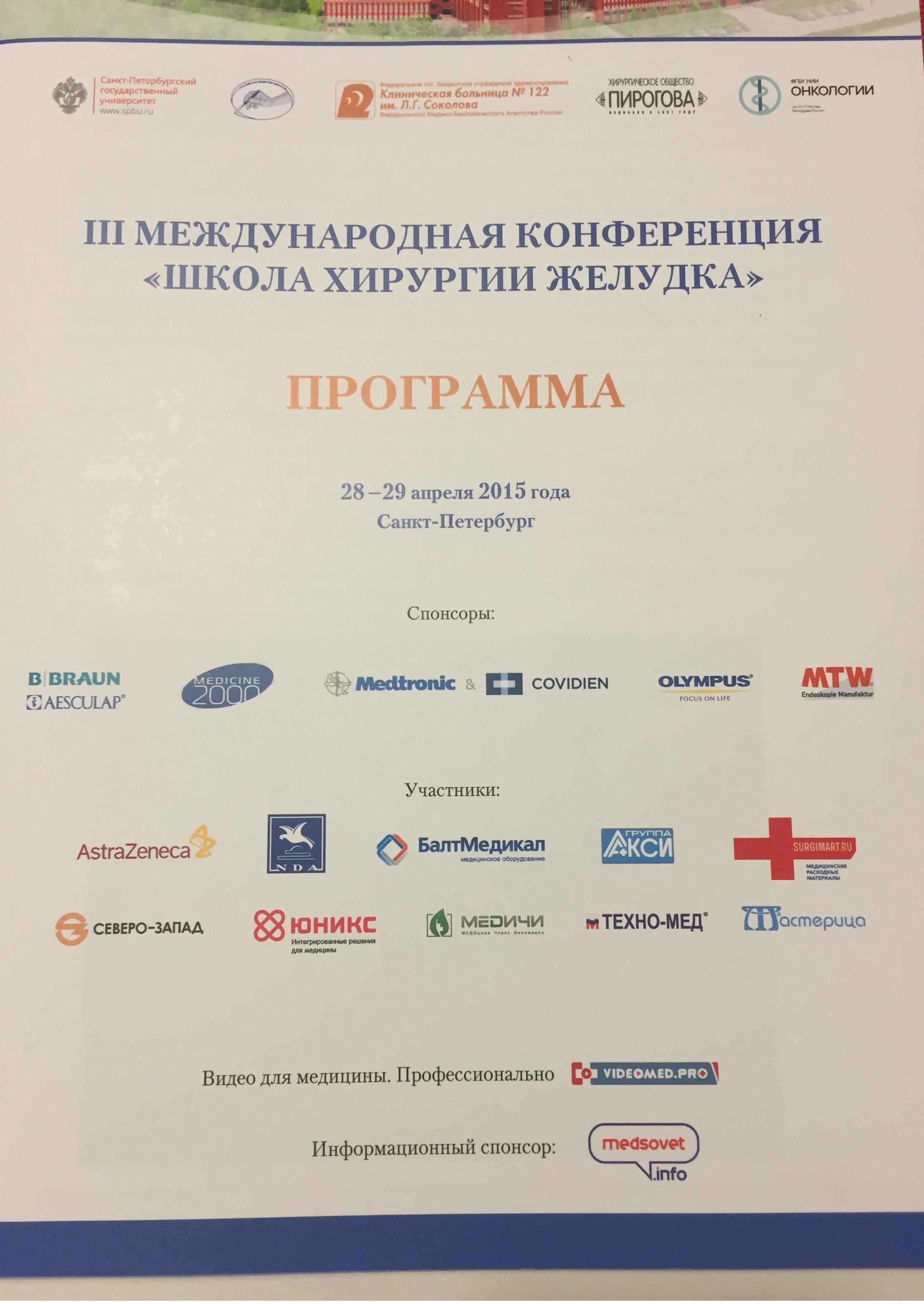 Участие в III МЕЖДУНАРОДНОЙ КОНФЕРЕНЦИИ «ШКОЛА ХИРУРГИИ ЖЕЛУДКА» (Санкт-Петербург, 28-29 апреля 2015 года)