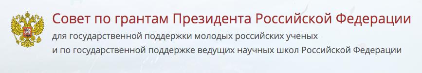 МЫ ПОЛУЧИЛИ ГРАНТ ПРЕЗИДЕНТА РФ