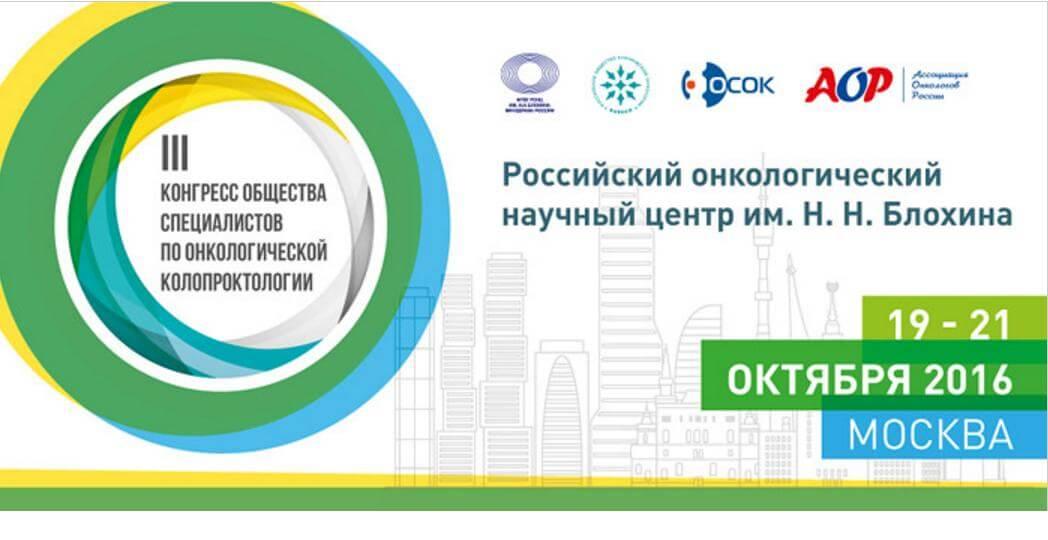 III Конгресс Общества Специалистов по Онкологической Колопроктологии