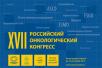 Участие в XVII РОССИЙСКОМ ОНКОЛОГИЧЕСКОМ КОНГРЕССЕ