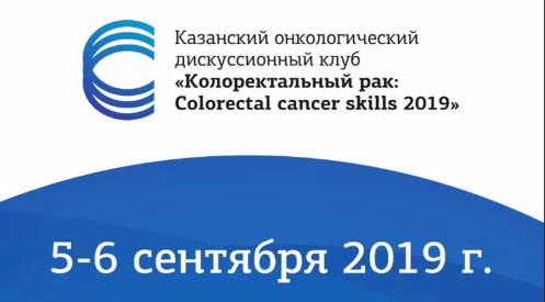 Казанский онкологический дискуссионный клуб «Колоректальный рак: Colorectal cancer skills 2019»